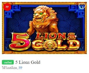สล็อตออนไลน์ 5 lions gold