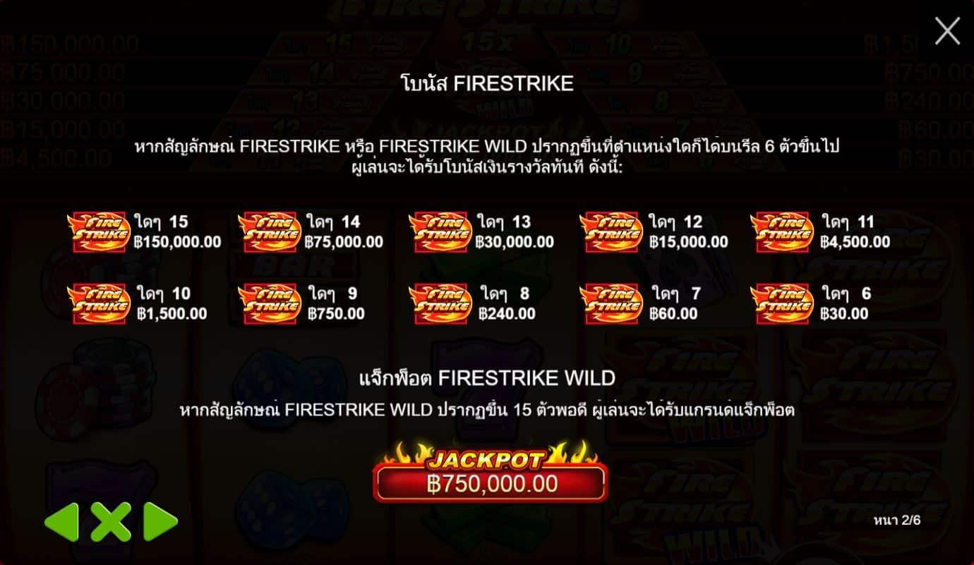 Bonus เกมสล็อตออนไลน์ Fire Strike