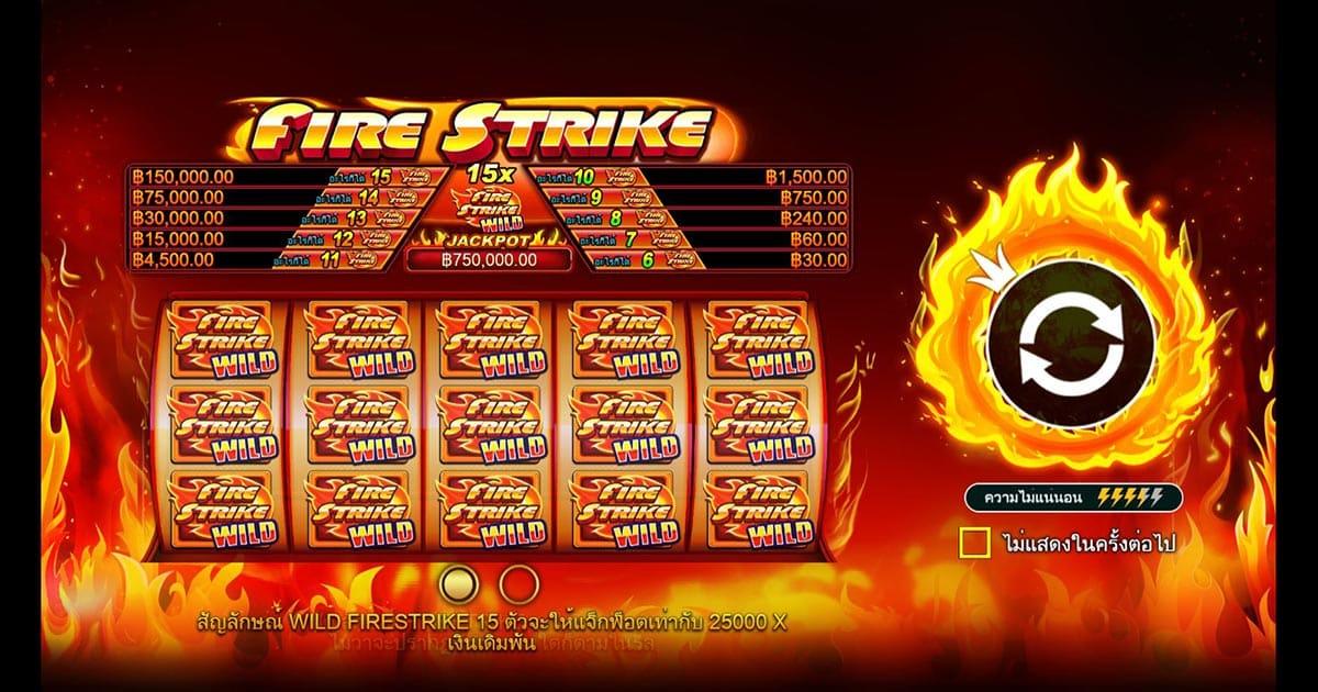 ภาพ WILD FIRE STRIKE 15 ตัว เกมสล็อต FUN88