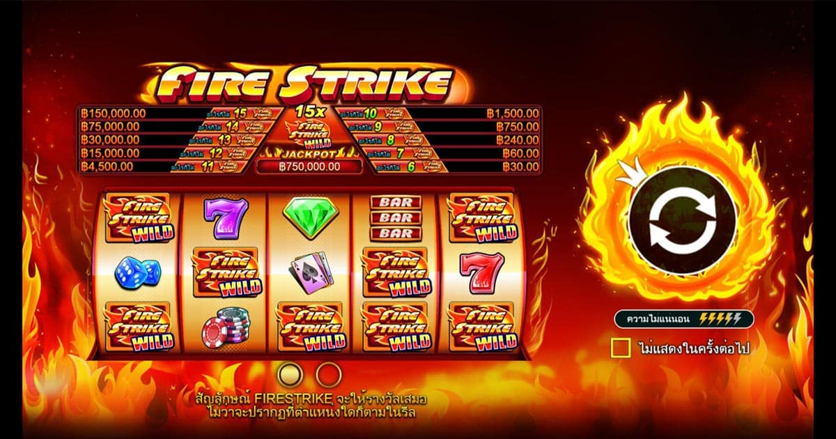 FIRE STRIKE เกมสล็อตออนไลน์ FUN88