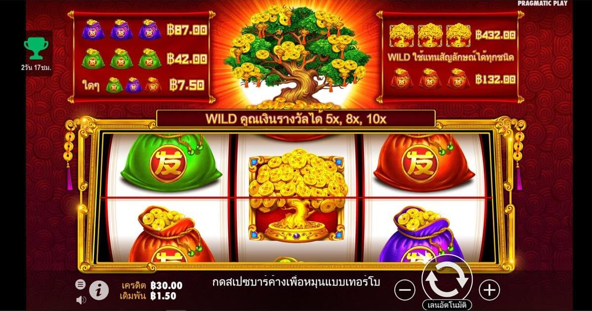 Tree of Riches เกมสล็อต fun88