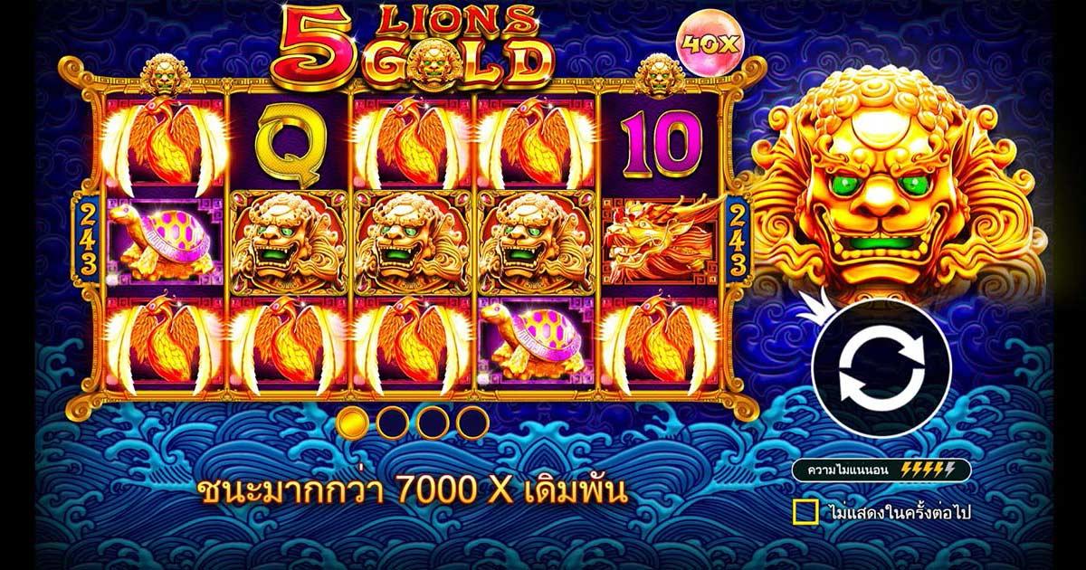สล็อตออนไลน์ fun88 5 lions gold