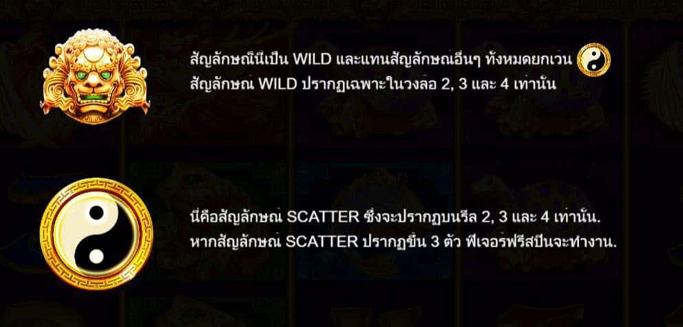 ภาพสัญลักษณ์ wild-scatter