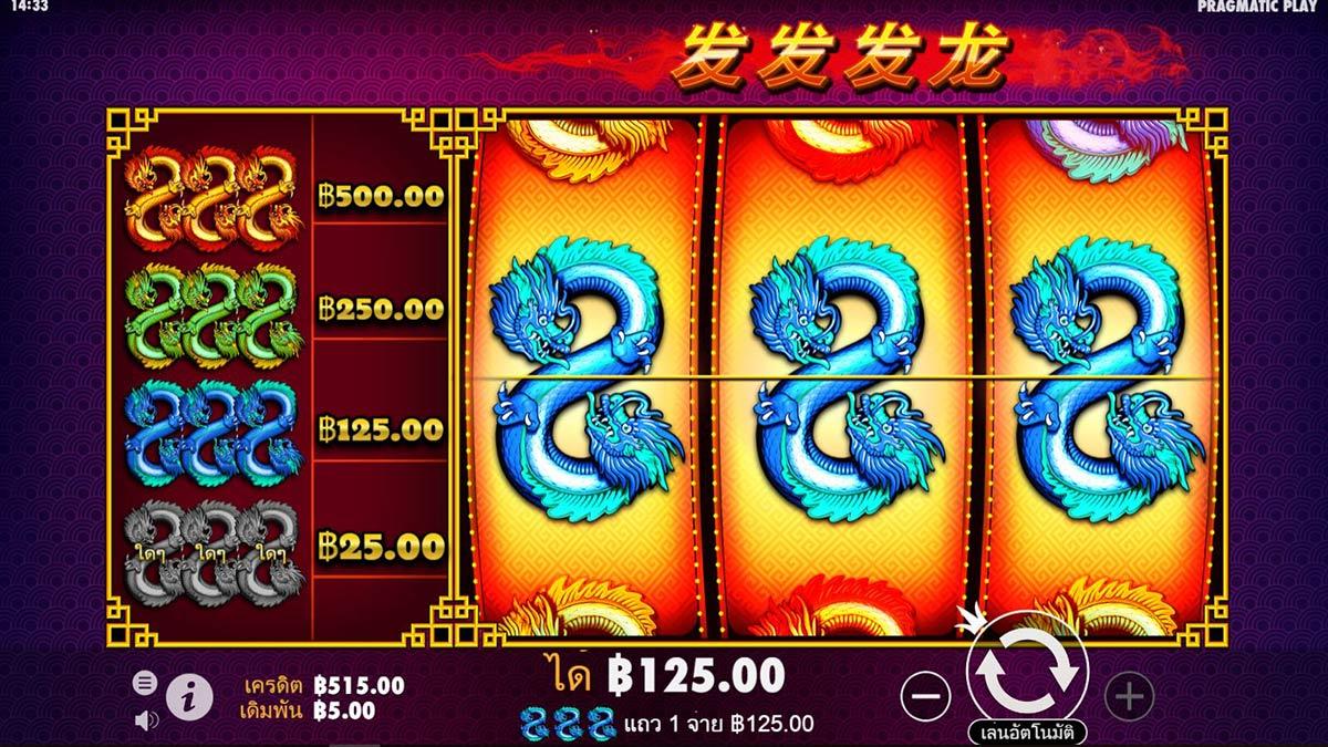ชนะการหมุนสล็อต 888 dragons