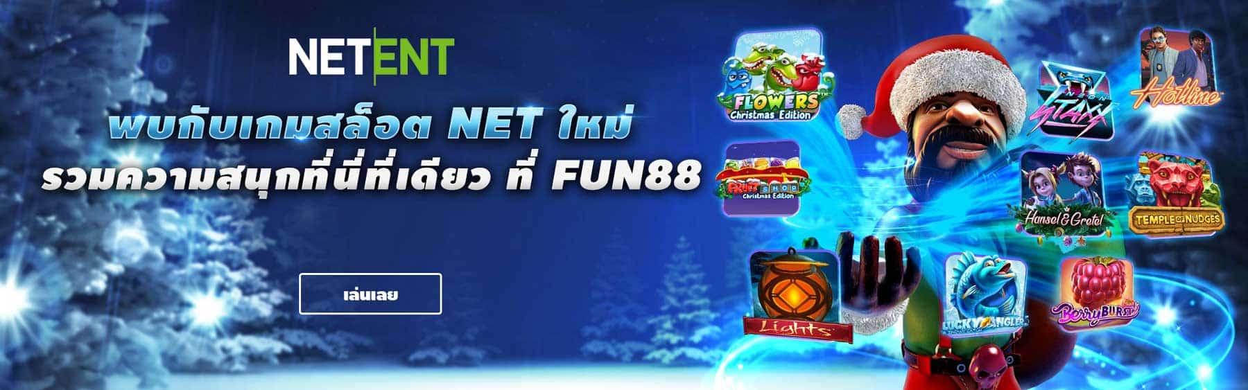 เกมส์สล็อต fun88 netend