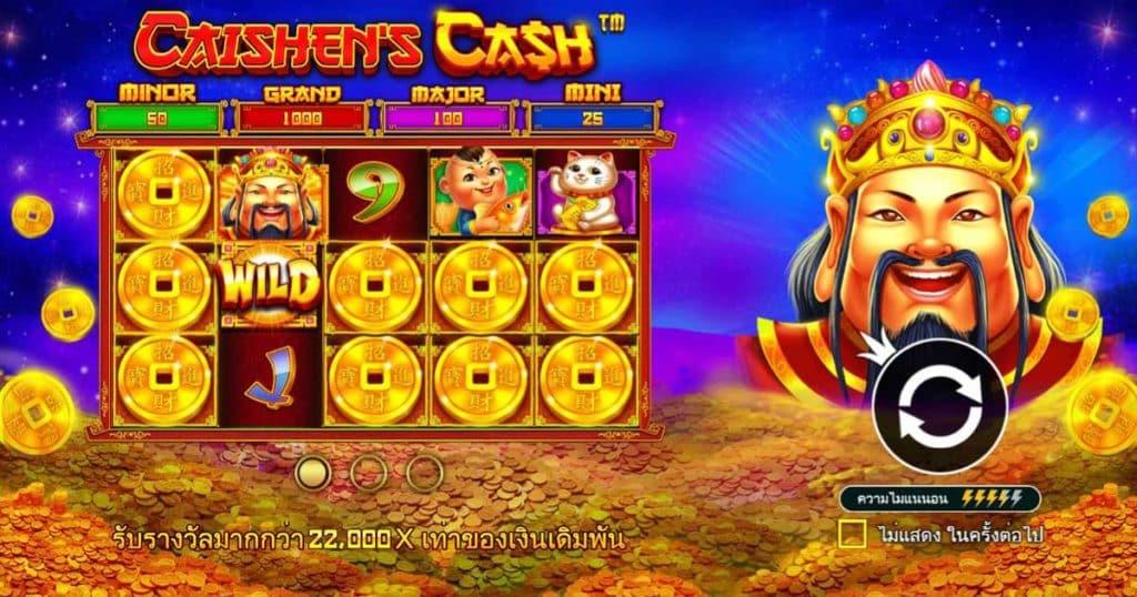 caishen's cash เกมสล็อตออนไลน์ happyluke