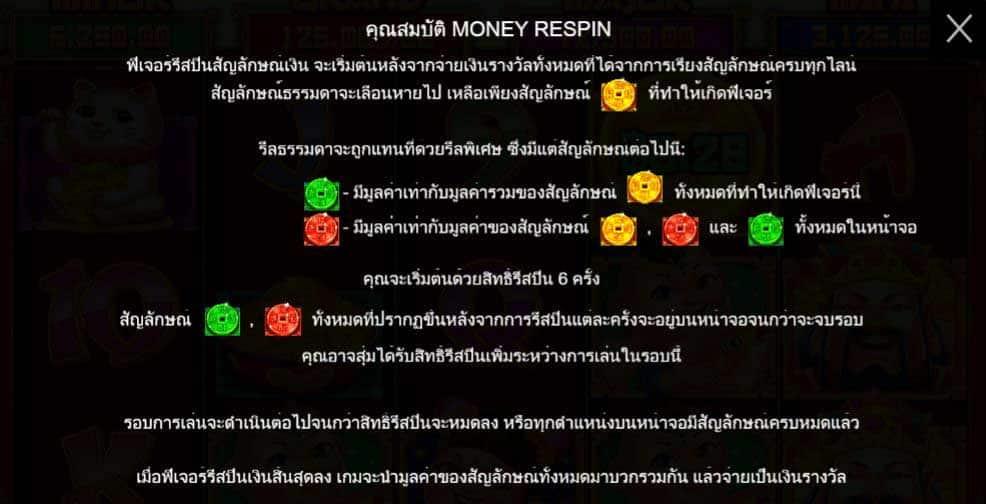 รีสปินเงินสดสล็อต caishens cash