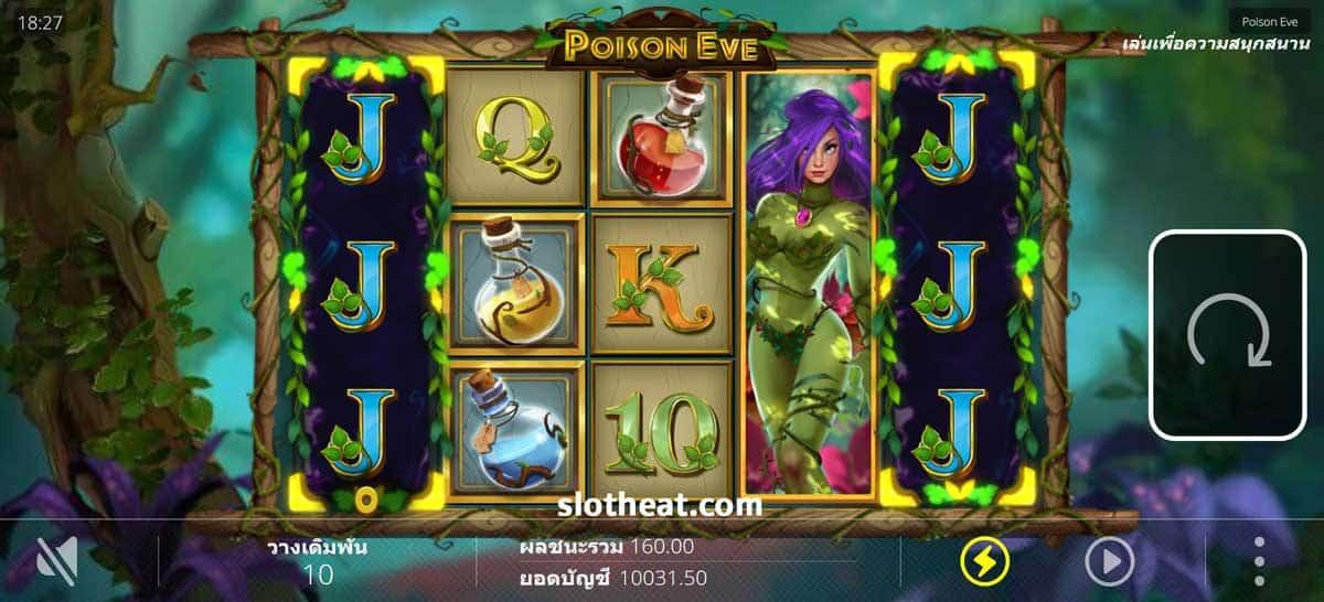 poison eve เกมสล็อต ออนไลน์