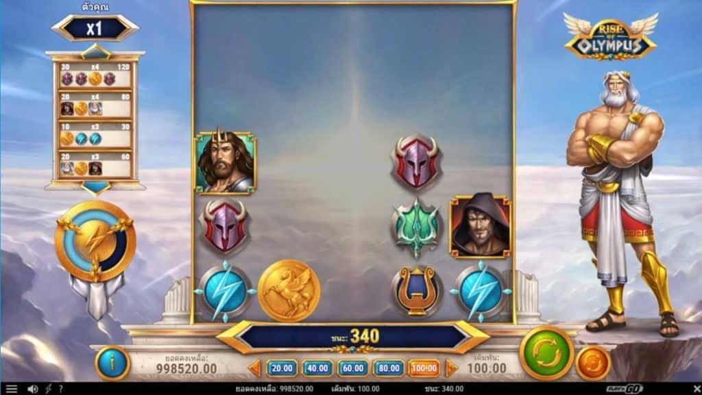 Rise of Olympus ฉากซูส ชนะได้เงิน 340 บาท
