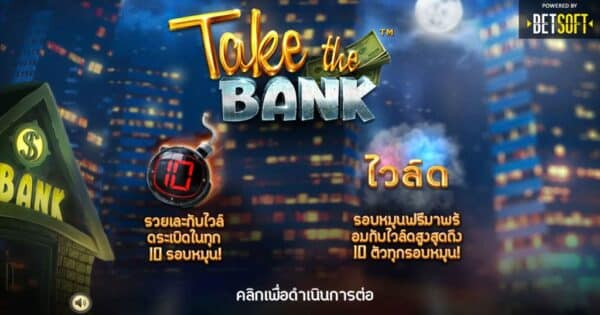 Take the Bank สล็อตออนไลน์