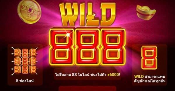 wild 888 เกมสล็อตออนไลน์