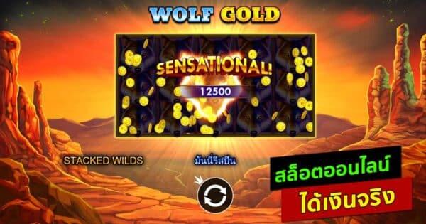 wolf gold เกมสล็อตออนไลน์