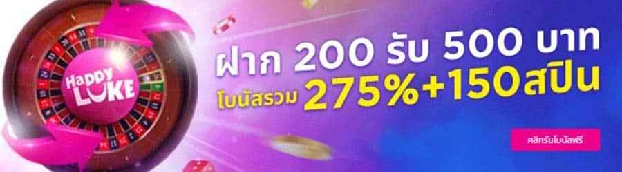 โปรโมชั่น happyluke ฝาก 200 บาท รับ 500 บาท