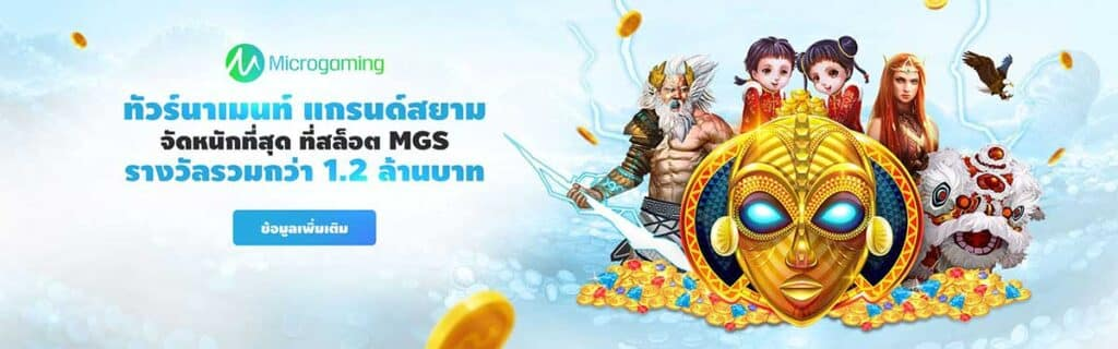 Grand Siam Tournament MGS Slot online