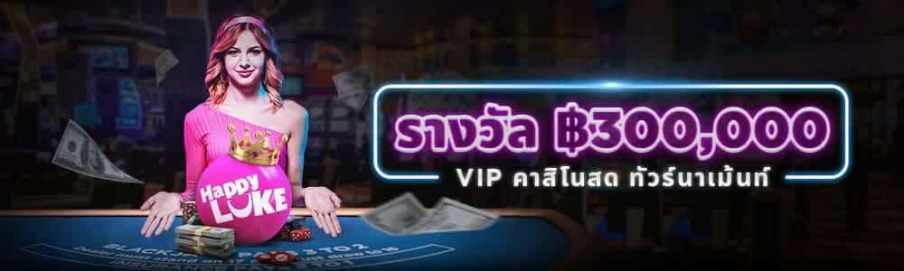 vip live casino tournament