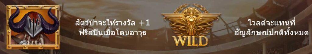 Wild symbol champions of rome slot online