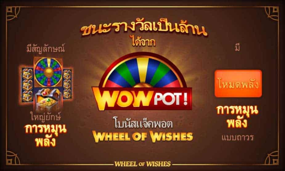 wheel of wishes slot online