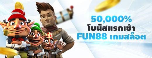 โบนัสแรกเข้าที่เกมสล็อต 50,000%