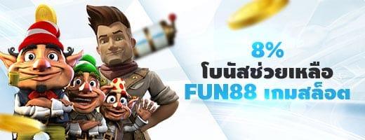 Slots SOS Bonus Promo FUN88 Slot