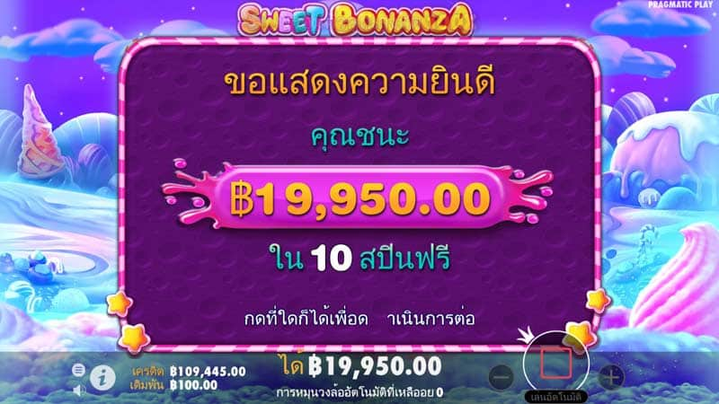 ชนะเงินรางวัล 19950 บาท Sweet Bonanza Slot
