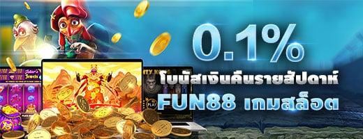 weekly rebate fun88 slot 0.1%