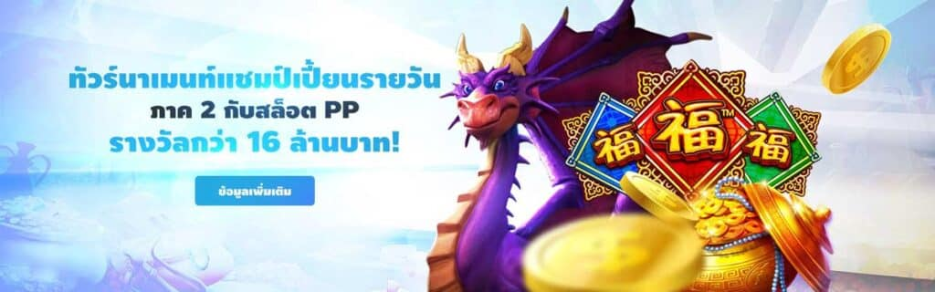 slot PP Dragon Fu Tournament