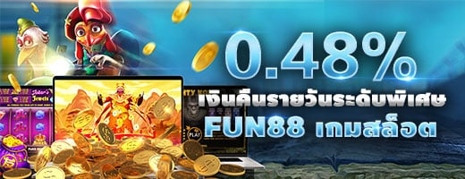 special rebate daily promotion fun88 slot