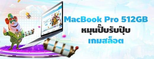 หมุนสล็อตลุ้น MacBook Pro 512 GB
