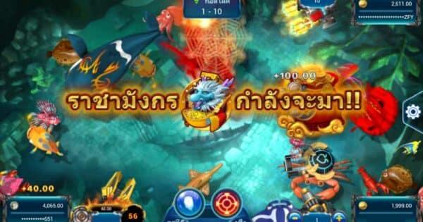 เกมยิงปลา fishing god